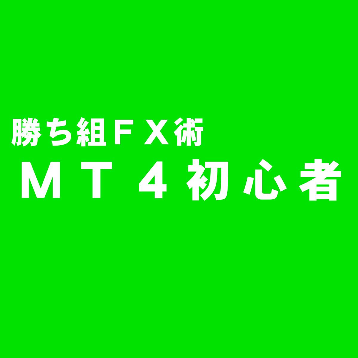 MT4初心者