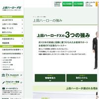 上田ハーローです。