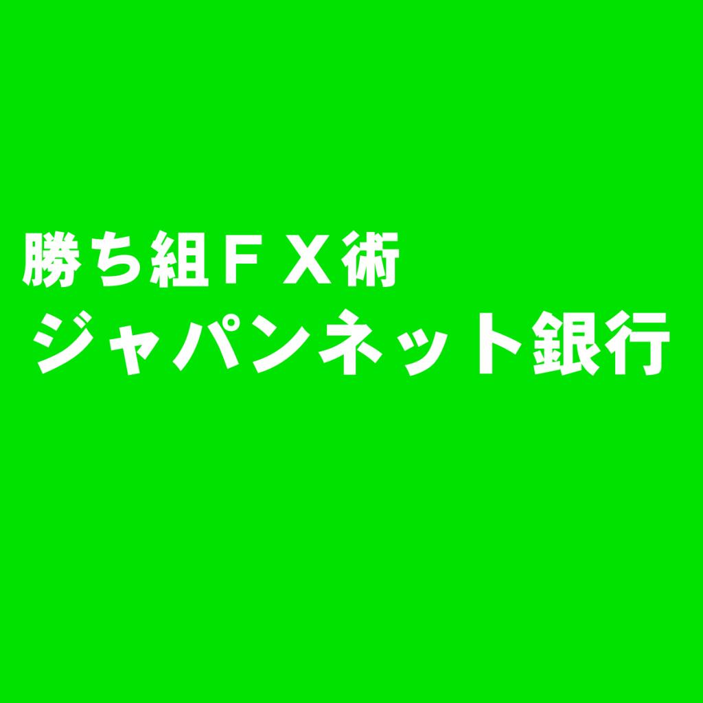 銀行という信頼度『ジャパンネット銀行 JNB-FX PLUS』を独偏評価