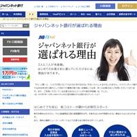ジャパンネット銀行です。