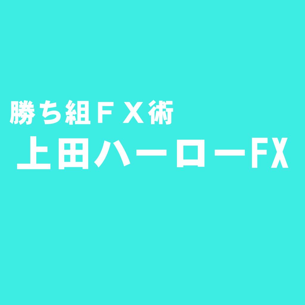 独自ツールとノウハウが評判な『上田ハーローFX』を独断評価