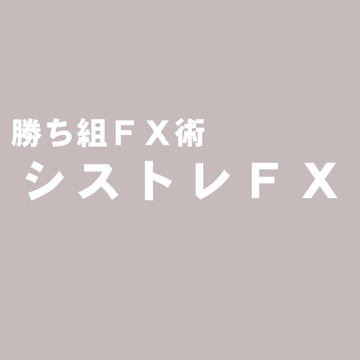 シストレFX