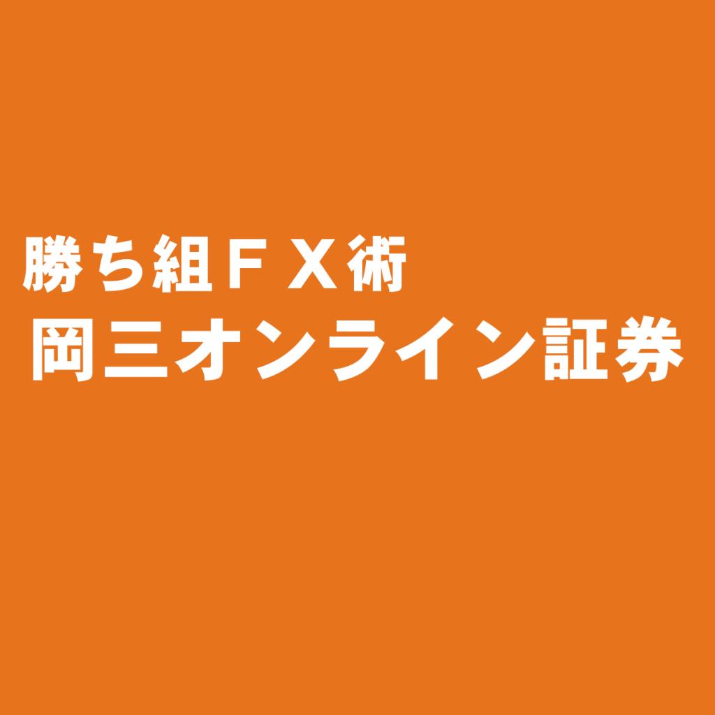 株365(取引所CFD)屈指の手数料『岡三オンライン証券』を独断評価