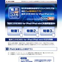 岩井コスモ証券くりっく365アプリです。