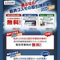 岩井コスモ証券くりっく365