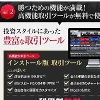 岡三オンライン証券『岡三アクティブFX』です。