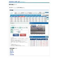 住信SBIネット銀行の取引画面です。