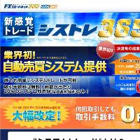 FXブロードネット365シストレです。