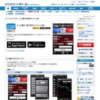 住信SBIネット銀行のアプリです。