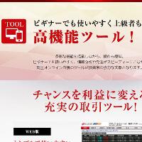 岡三オンラインクリック365