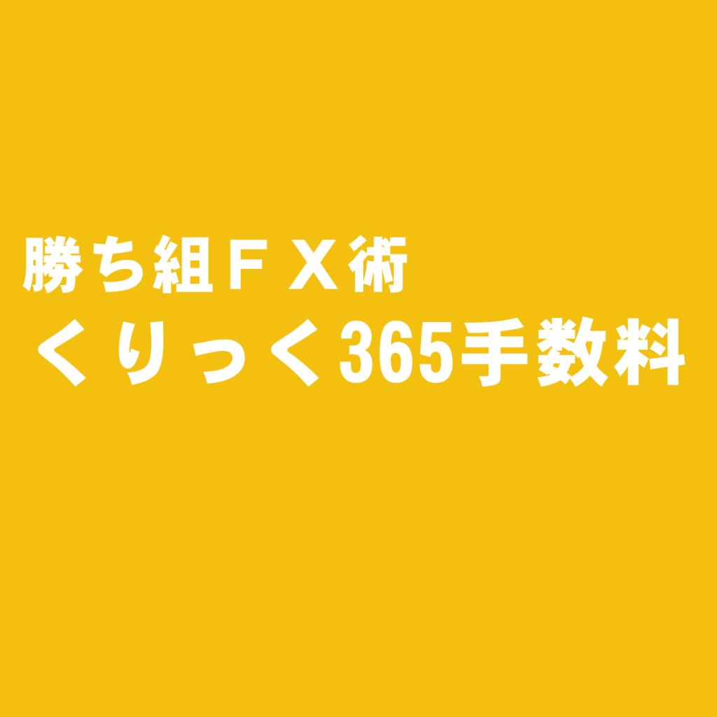 くりっく365(取引所FX)も取引手数料0円の時代が来た!