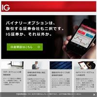 IG証券のバイナリーオプションです。