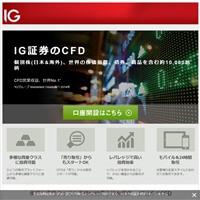 IG証券のCFDです。