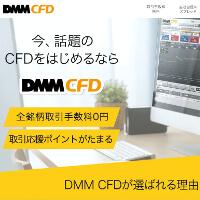 DMM CFDです。