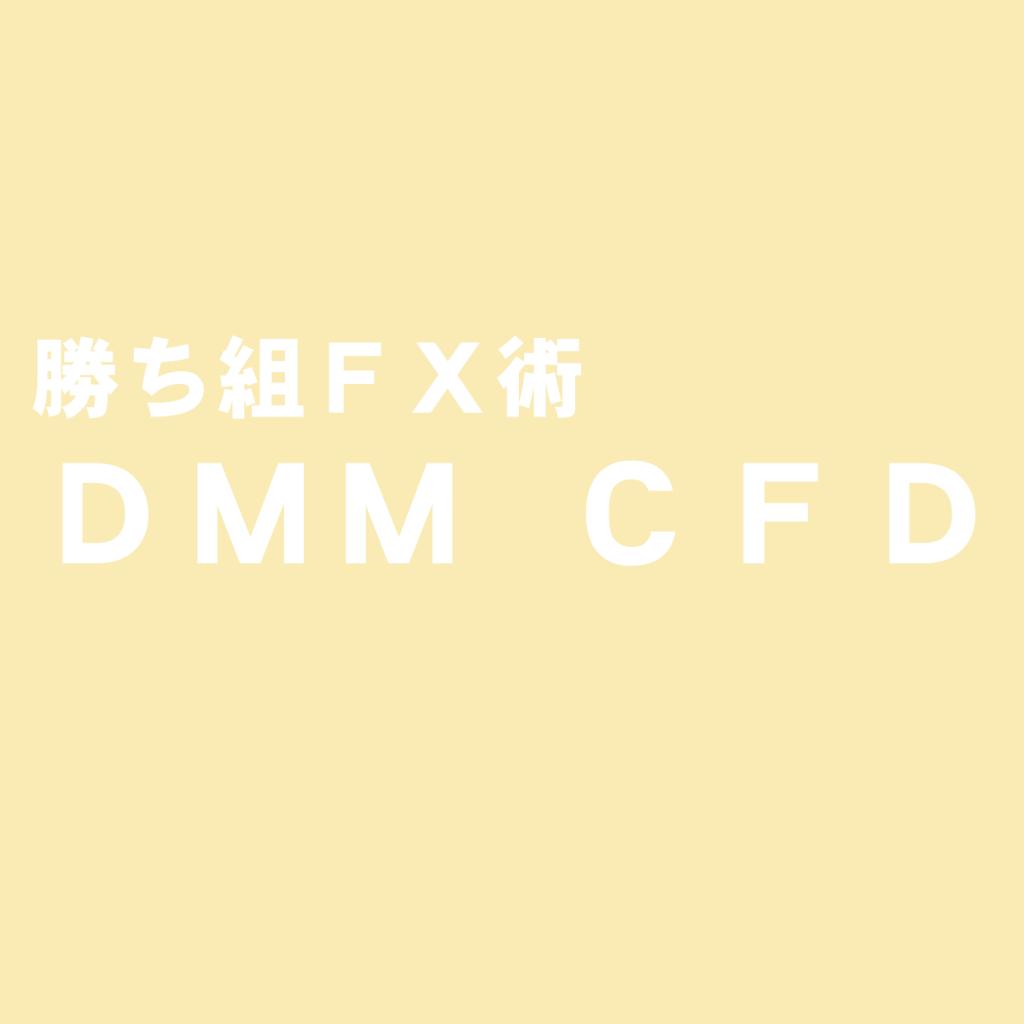 厳選銘柄でサービス充実『DMM CFD』の評判