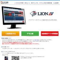 LION BOです。