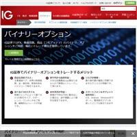 IG証券のバイナリーオプション公式サイトです。