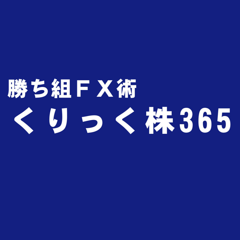 くりっく365(取引所FX)と似ているくりっく株365とは?