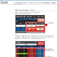 LION BO公式サイトです。