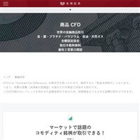 東郷証券の商品CFDです。