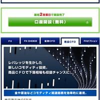 サクソバンクFX証券の商品CFDです。