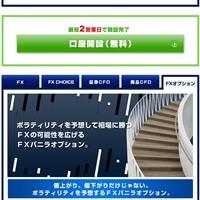 サクソバンクFX証券のFXバニラオプションです。