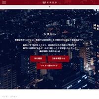 東郷証券シストレです。