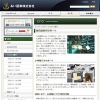 あい証券CFD公式サイトです。