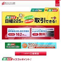 岡三オンライン証券の株365です。