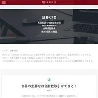 東郷証券の証券CFDです。
