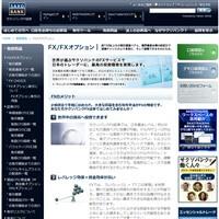 サクソバンクFX証券のFXバニラオプション公式サイトです。