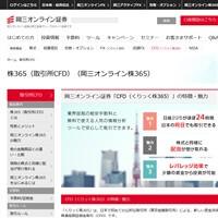 岡三オンライン証券の株365公式サイトです。