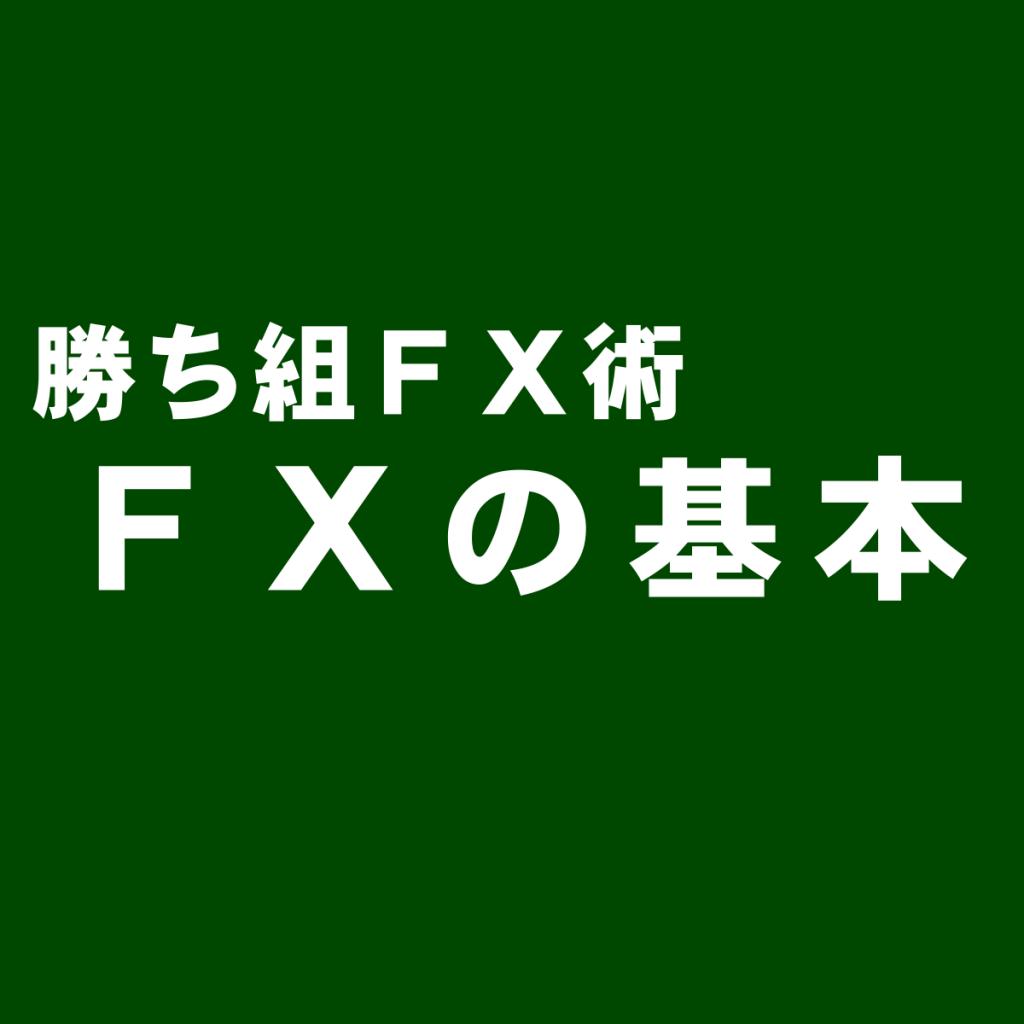 危険!FXのリスク