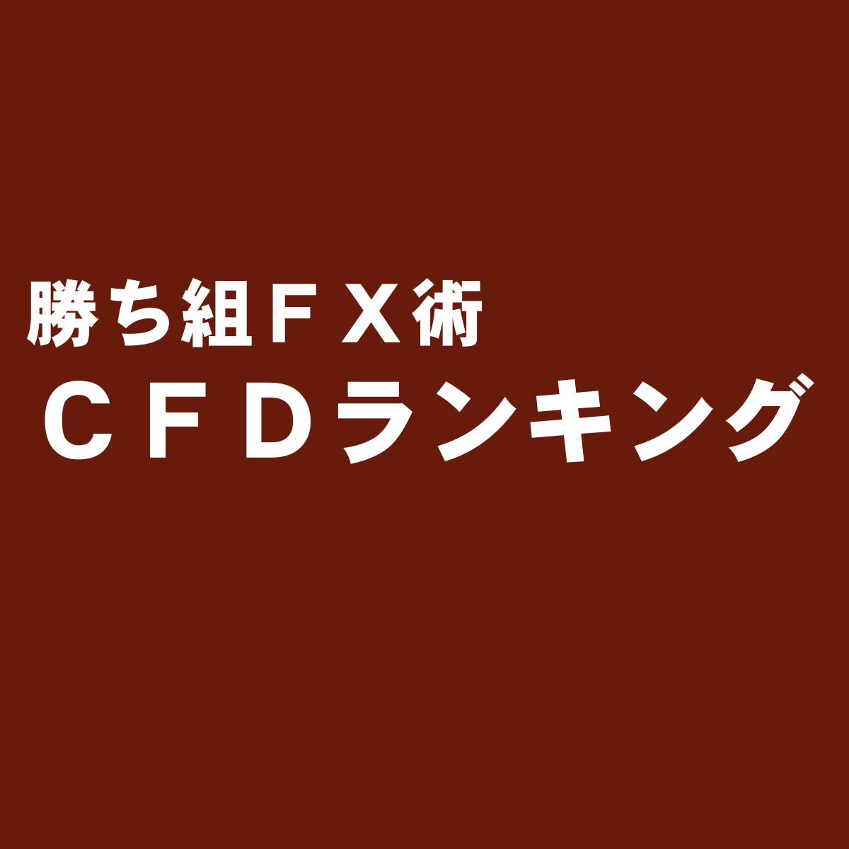 CFDランキング