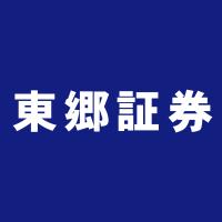 東郷証券です。