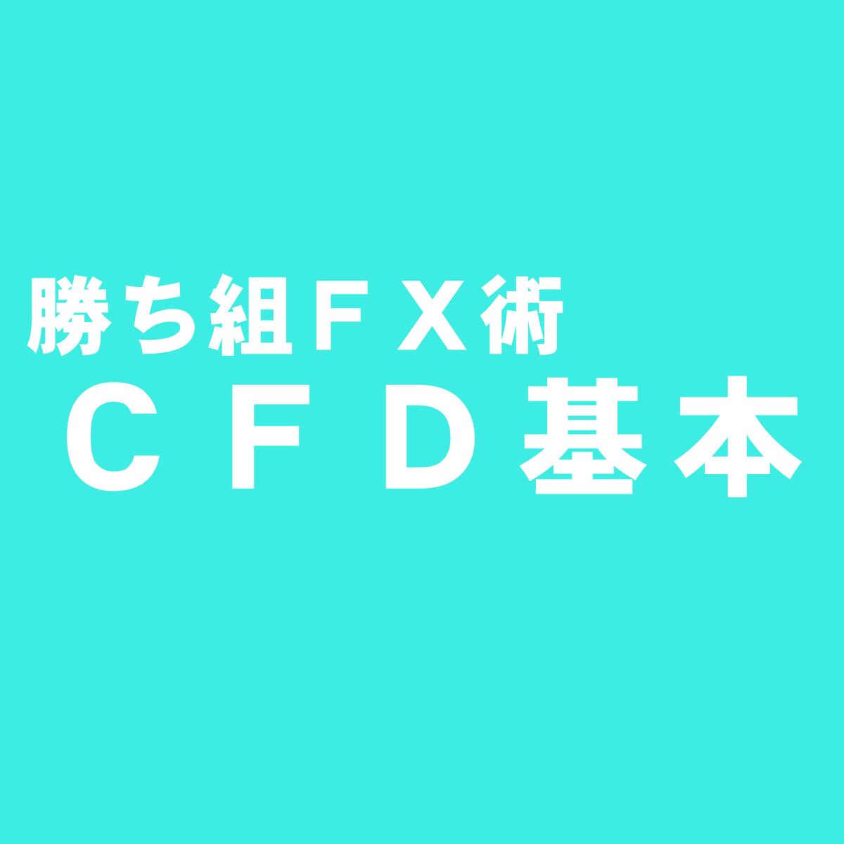 CFD基本