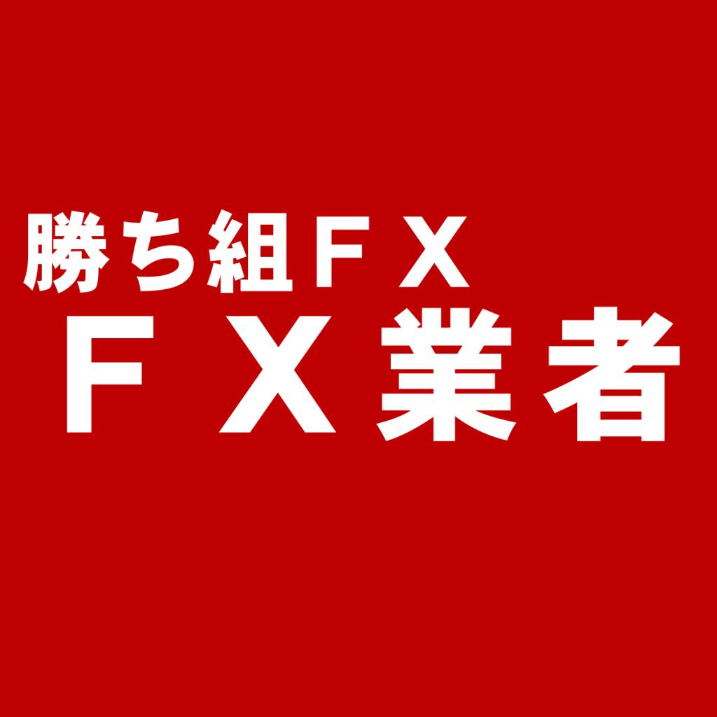 投資スタイル別:おすすめFX業者・会社一覧