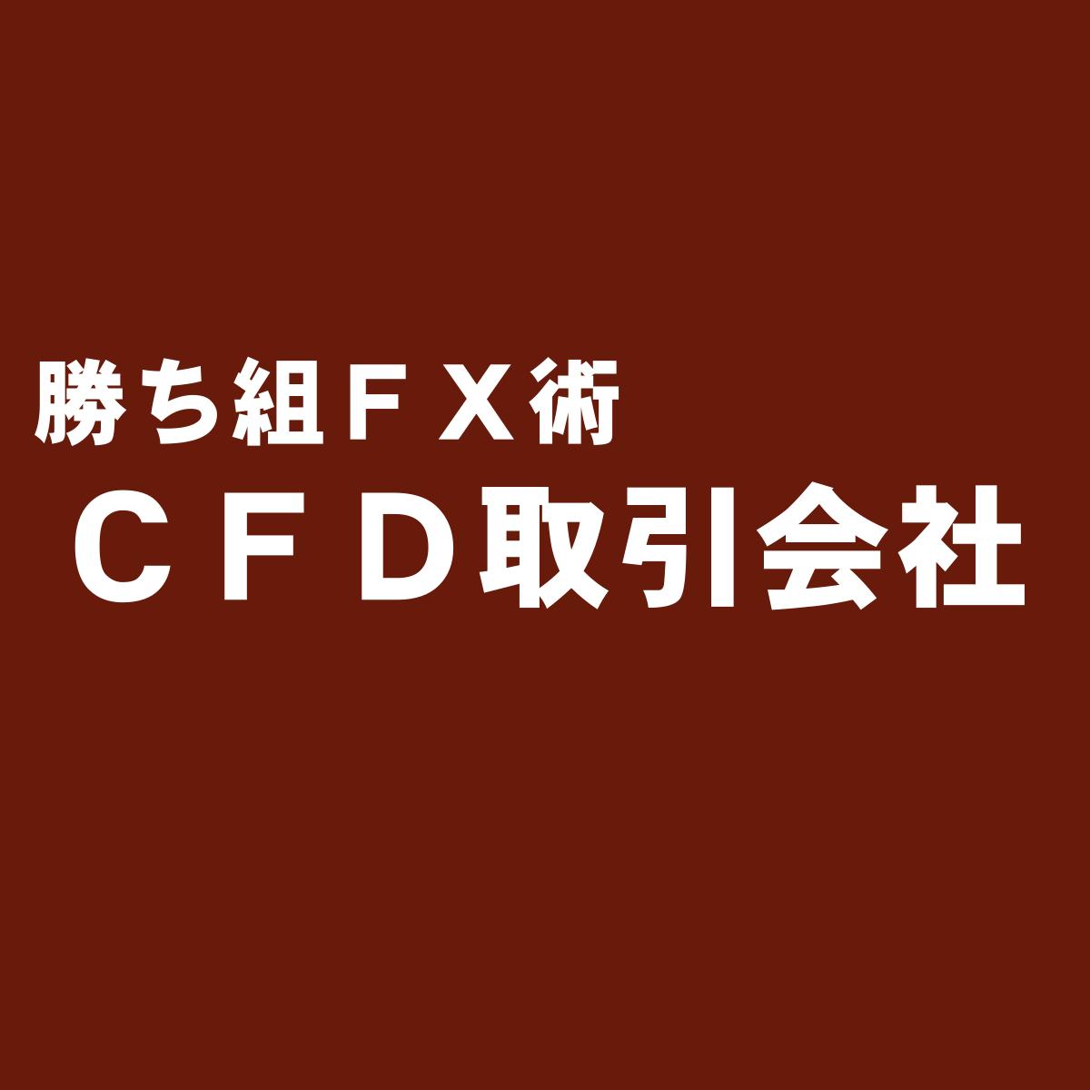 CFD取引会社