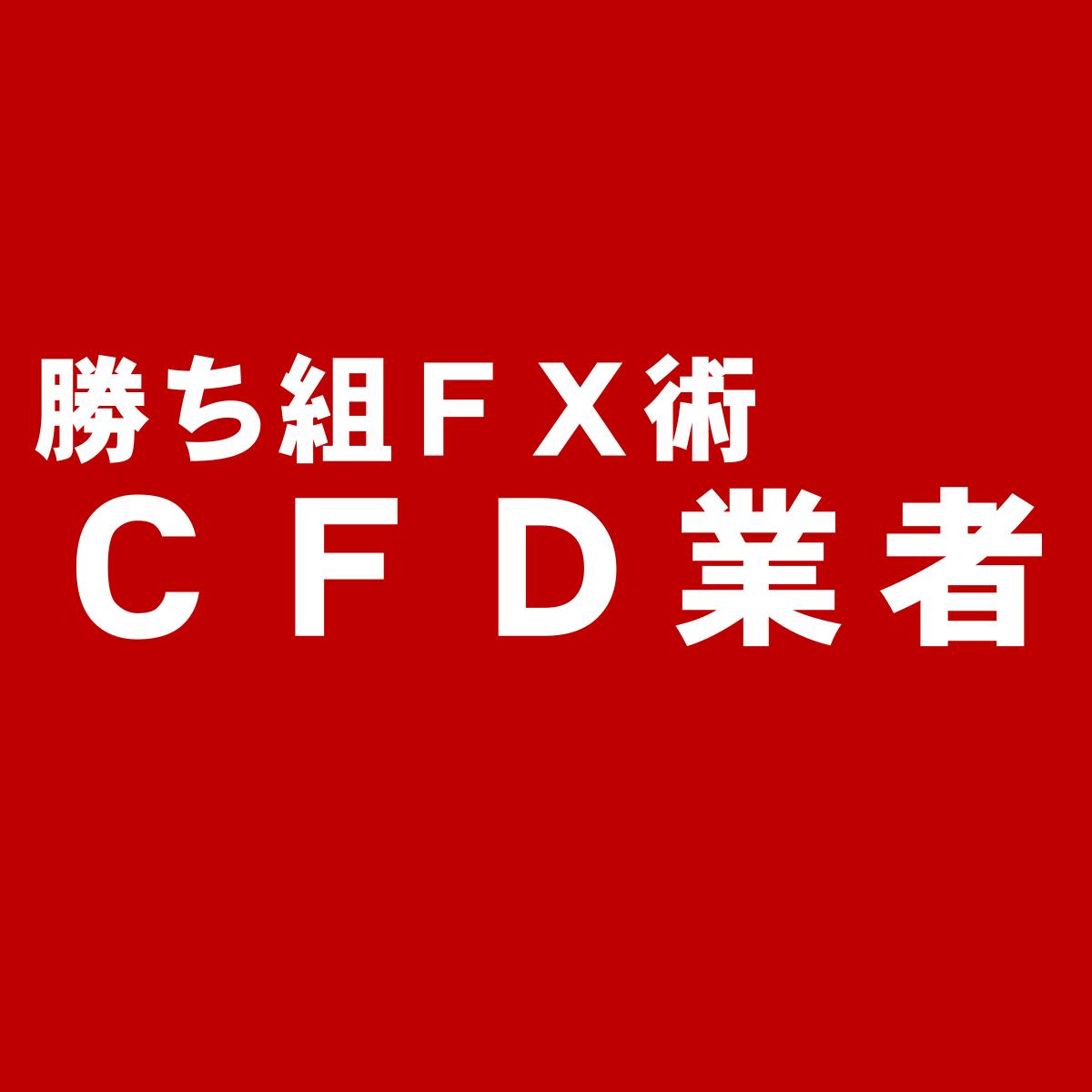 CFD業者