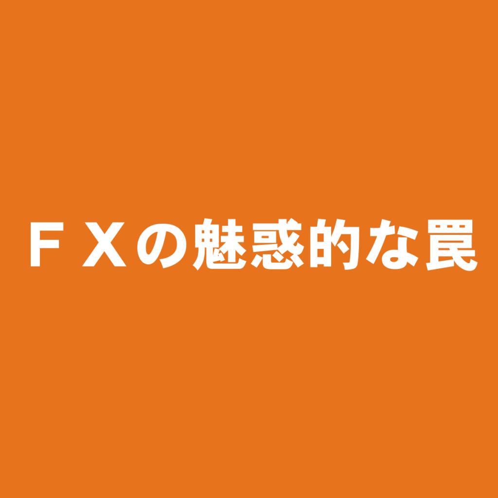 他の金融商品(投資)と違うFXの罠に注意